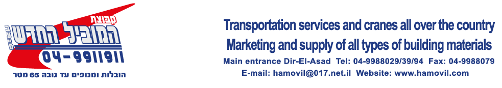 Hamovil Hakhadash Group-Trucking and crane to a height of 65 meters